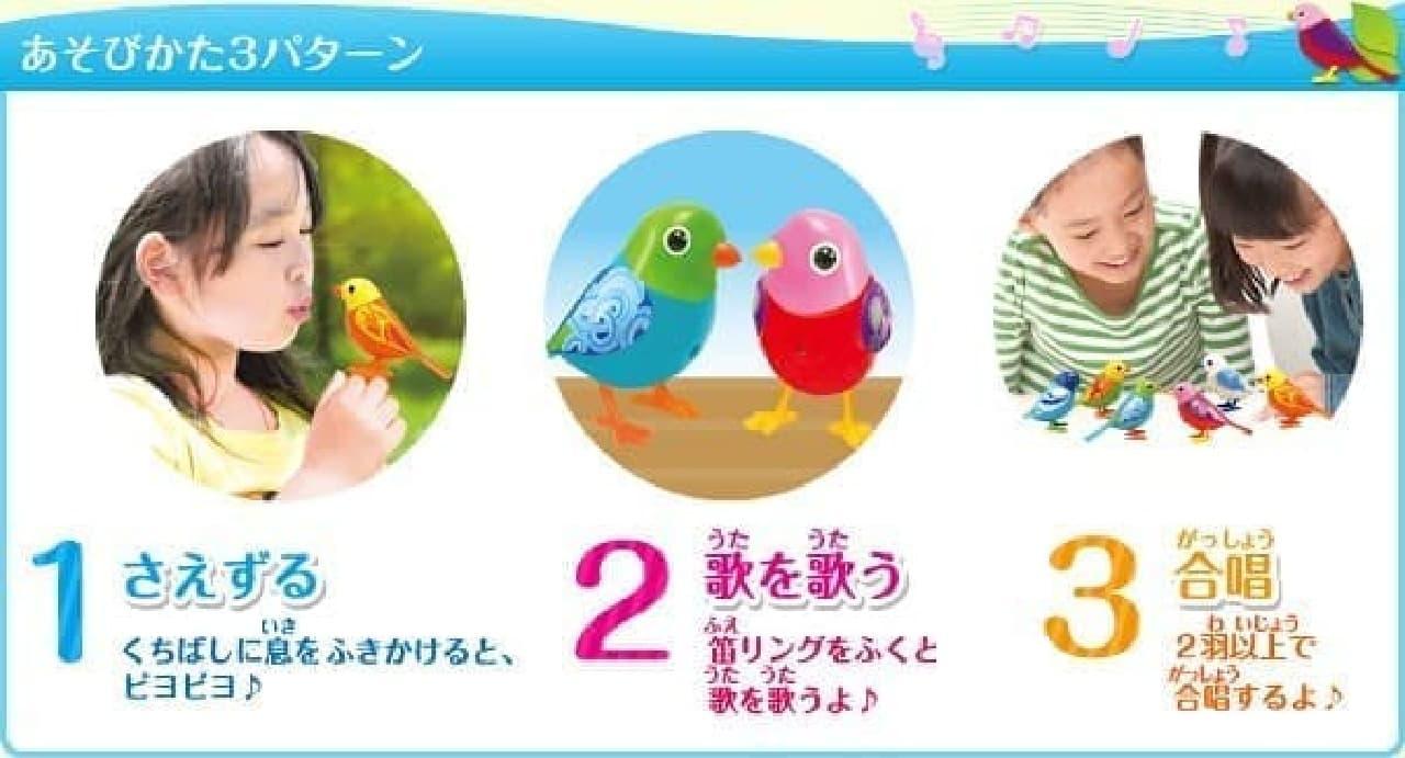 手のひらサイズの小鳥ペットロボット「てのりちゅっちゅ」
