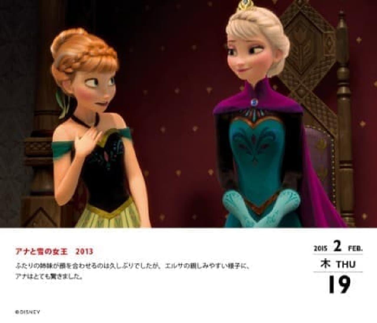 ディズニー版には映画「アナと雪の女王」の15シーンも