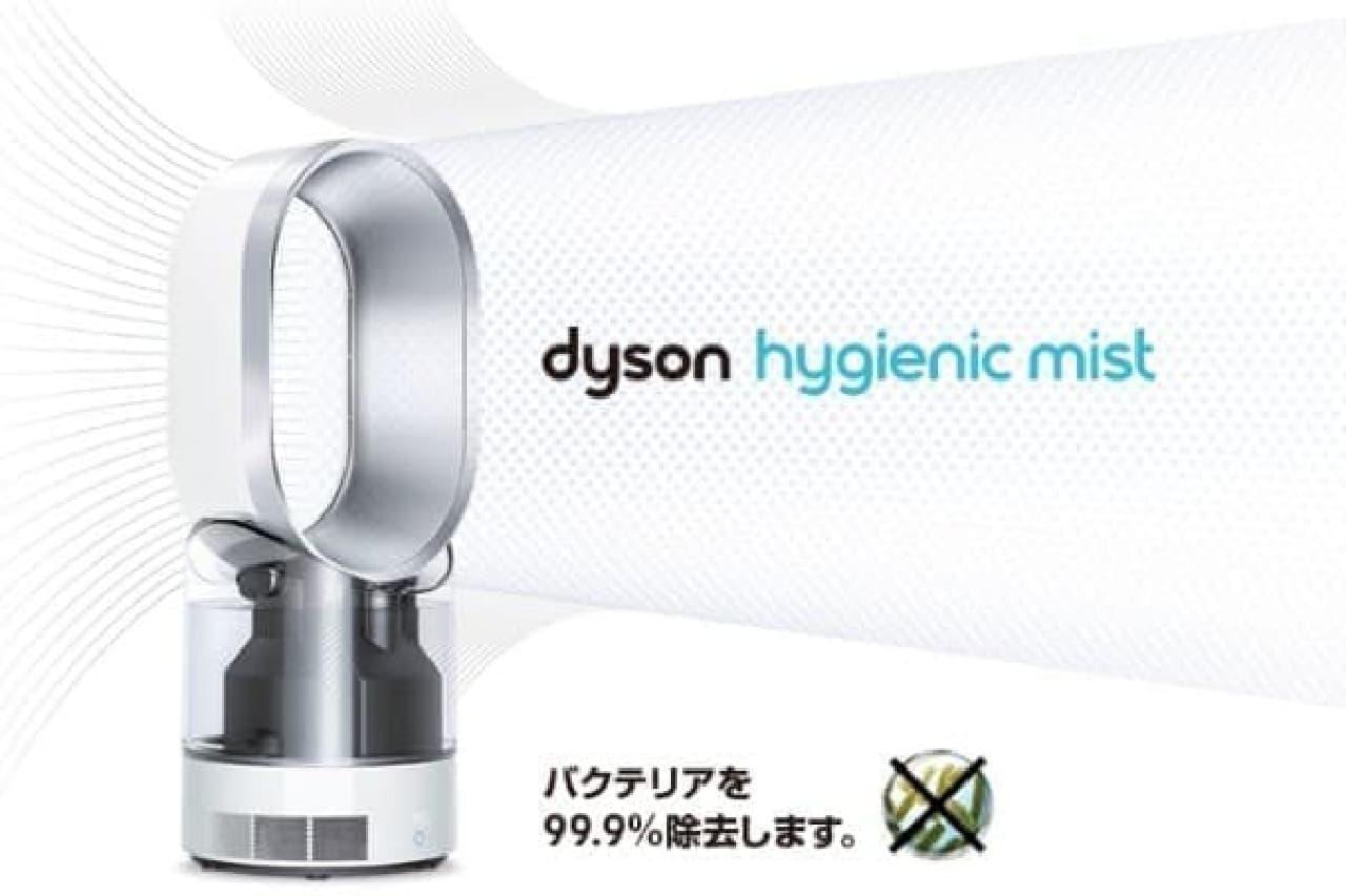 「Dyson Hygienic Mist」