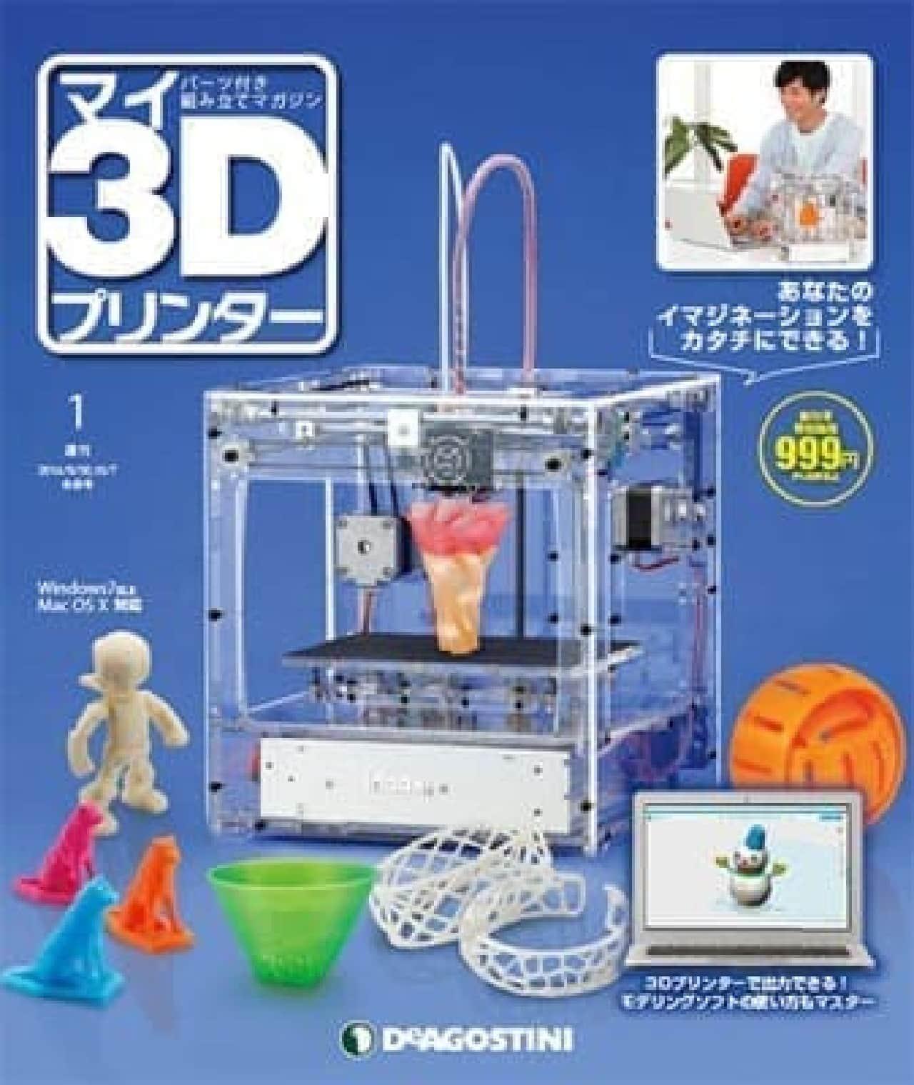 話題の 3D プリンターを作ろう!
